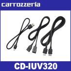 カロッツェリア  CD-IUV320  iPhone/iPod用接続ケーブルセット  carrozzeria