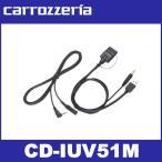 カロッツェリア  CD-IUV51M  iPod用USB変換  carrozzeria