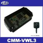 【送料無料!】ピービー  CMM-VWL3  Volkswagen(フォルクスワーゲン)/トゥアレグ用  TVキャンセラー  pb