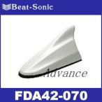 【送料無料!】ビートソニック  FDA42-070  アクア/プリウス30系/プリウスα/プリウスPHV専用ドルフィンラジオアンテナ Beat-Sonic
