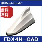 【送料無料!】ビートソニック FDX4Nシリーズ FDX4N-QAB ブリリアントホワイトパール (QAB) 日産純正カラー塗装済製品 ドルフィンアンテナ Beat-Sonic