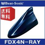 【送料無料!】ビートソニック FDX4Nシリーズ FDX4N-RAY オーロラフレアブルーパール (RAY) 日産純正カラー塗装済製品 ドルフィンアンテナ Beat-Sonic