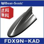 【送料無料!】ビートソニック 日産専用FDX9Nシリーズ FDX9N-KAD ダークメタルグレー(KAD) 日産純正カラー塗装済製品 ドルフィンアンテナ Beat-Sonic