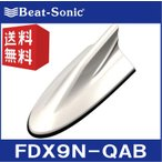 【送料無料!】ビートソニック 日産専用FDX9Nシリーズ FDX9N-QAB ブリリアントホワイトパール(QAB) 日産純正カラー塗装済製品 ドルフィンアンテナ