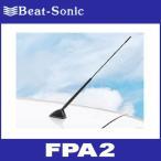 【送料無料!】ビートソニック  FPA2  ヘリカルコイル式ロングタイプアンテナ(ロングポールアンテナ)  Beat-Sonic