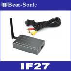 【送料無料!】ビートソニック  IF27  インターフェースアダプター  Beat-Sonic