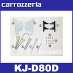 ジャスト フィット KJ-D80D ミラ イース専用取り付けキット JUST FIT