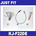 ジャスト フィット KJ-F22DE スバル車(レヴォーグ/インプレッサ/フォレスター/レガシィ)用取り付けキット JUST FIT