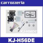 ジャスト フィット KJ-H56DE ホンダ N BOX/N BOX Custom車用取り付けキット(マイクロアンテナ付車) JUST FIT