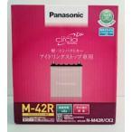 【送料無料!】パナソニック アイドリングストップ車用バッテリー circla Kei N-M42R/CK2 Panasonic