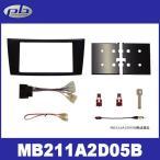 ピービー  MB211A2D05B  Mercedes-Benz(メルセデスベンツ)  CLSクラス/Eクラス用  AVインストールキット(取付金具・取り付けキット)  pb