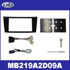 【送料無料!】ピービー  MB219A2D09A  Mercedes-Benz(メルセデスベンツ)  CLSクラス/Eクラス用  AVインストールキット(取付金具・取り付けキット)  pb