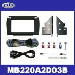 【送料無料!】ピービー  MB220A2D03B  Mercedes-Benz(メルセデスベンツ)  CLクラス/Sクラス用  AVインストールキット(取付金具・取り付けキット)  pb