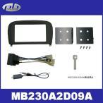 ピービー  MB230A2D09A  Mercedes-Benz(メルセデスベンツ)  SLクラス用  HDDナビゲーション装着車専用AVインストールキット(取付金具・取り付けキット)  pb