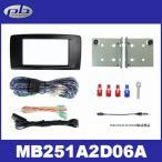 ピービー  MB251A2D06A  Mercedes-Benz(メルセデスベンツ)  Rクラス用  AVインストールキット(取付金具・取り付けキット) (ロングハーネス)  pb