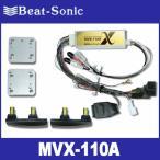 【送料無料!】ビートソニック  MVX-110A  プリウス20系(NHW20)  取り付けキット(サウンドアダプター)   Beat-Sonic