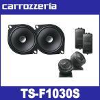カロッツェリア  TS-F1030S  10cm セパレート2ウェイスピーカー  carrozzeria