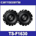 カロッツェリア  TS-F1630  16cmコアキシャル2ウェイスピーカー  carrozzeria