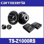 【送料無料!】カロッツェリア  TS-Z1000RS  17cmセパレート2ウェイスピーカー  carrozzeria