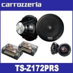 パイオニア 17cmセパレート2ウェイスピーカー TS-Z172PRS カースピーカー