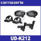 カロッツェリア UD-K212  トゥイーター取付キット  (スズキ車/日産/マツダ車/三菱車用)   carrozzeria