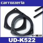 カロッツェリア UD-K522 高音質インナーバッフル スタンダードパッケージ (日産/スズキ/マツダ車用)  carrozzeria