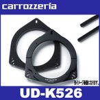 カロッツェリア UD-K526 高音質インナーバッフル スタンダードパッケージ (スズキ/VW/日産/マツダ車用)  carrozzeria