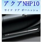 アクア NHP10 ガーニッシュ サイドドア メッキ