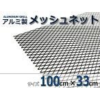 汎用 GTタイプ アルミ メッシュ グリル ネット アルミメッシュネット アルミ製 100cm×33cm 黒 ブラック 27-1 グリルネット アルミネット