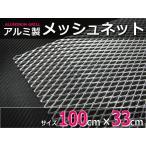 アルミ製 メッシュネット グリルメッシュネット アルミメッシュネット 100cm × 33cm シルバー 銀 グリルネット アルミネット