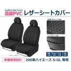 PVC レザー シートカバー ダイヤ ステッチ ホワイト 運転席 助手席 セット H16 8~ 200系 ハイエ ース バン S-GL 5人乗 1型 2型 3 型 4型 5型 対応