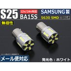S25シングル ピン角180° LEDバルブ BA15S CREE20w 12V/24V ホワイト ポジション バックランプ サイドマーカー バックフォグ トラック ダンプなど 2個セット