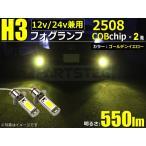 H3 COB LED フォグランプ 18W ゴールデンイエロー 黄色 550LM 12V 兼用 2個1セット
