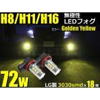 H8 H11 H16 LG製 3030chip 18SMD イエロー 黄色 LEDフォグランプ 72W 30系プリウス 20系/30系アルファード ヴェルファイアなど 2個/1セット