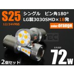S25シングル LEDバルブ BA15S 180° ウインカー LED バルブ オレンジ 72Wタイプ シルビア S13 S14 スカイライン R31 R32 R33 ランクル80 他
