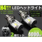 H4 HS1 バイク用 LED ヘッドライト コードレスタイプ Hi/Lo切替タイプ 冷却ファン搭載 アルミヒートシンク構造 ワンタッチ取付け 2個1セット