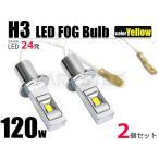 120W H3 LEDフォグ 12V/24V イエロー LEDフォグバルブ LEDフォグランプ 2個セット ジムニー アルファード スープラなど