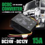 24V→12V  変換コンバーター 15A対応 電圧変換器 デコデコ DC/DCコンバーター DCDC コンバーター トラック 変圧器 変換 バックアップ付き