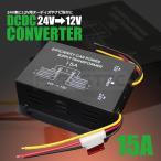 「バックアップ付き」 24V→12V デコデココンバーター 15A 電圧変換器 変換機 DCDCコンバーター トラックで12V 大型車 等 カーナビ カーオーディオ
