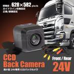 24V CCDバックカメラ フロントカメラ CCDカメラ CCDバックカメラ 角度調整 角型 防水 ガイドライン有り/無し