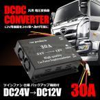 「バックアップ付」 24V→12V デコデココンバーター 30A 電圧変換器 デコデコ 24V 12V DC-DC DCDCコンバーター ヒューズ付 ツインファン仕様