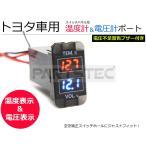 トヨタ/ダイハツ 電圧計 + 車内温度計 デジタル レッド 純正スイッチ ホールカバー