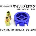 オイルブロックアタッチメント サンドイッチタイプ Oリング付き M20×1.5 3/4-16UFN 対応 オイルセンサーアタッチメント ブルー 油温