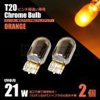 T20ピンチ部違い クロームバルブ/ステルスバルブ クローム球/ステルス球 オレンジ/アンバー ウインカー/ウィンカー 2個セット