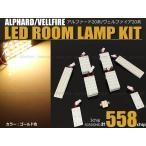 20系 アルファード LED ルームランプセット LEDルームランプキット 室内灯/ルーム球 9点セット 558発級