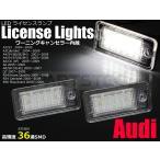 アウディ LED ナンバー灯 ライセンスランプ 車種専用 A3 S3 A4 S4 B6 B7 RS4 A5 S5 A6 S6 RS6 A8 S8 Q7 左右2個/1セット