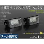 「在庫限りの特価品」 日産 LED ナンバー灯 ライセンスランプ スカイライン フェアレディZ シーマ キューブ プレジデントなど 車種専用