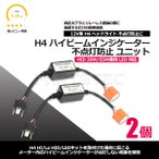 ハイビームインジケーター H4 HID LED対応 2本 リレーレス ヘッドライト 不点灯防止アダプター キャンセラー ジムニー 等 93-135×2