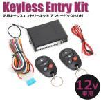 キーレスエントリーキット キーレスキット 12V車用 集中ドアロック アンサーバック機能付き リモコン2個付き