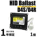 「1年保証付き」 純正互換 D4S D4R HIDバラスト ICデジタル方式バラスト 1個 S320G S330G アトレーワゴン タント L175S L185S ムーブ ムーヴ エスティマ